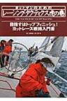 ヨットマンのためのレーシング・タクティクス虎の巻 目指すはトップフィニッシュ!ヨットレース戦術入門書 / 高槻和宏 【本】