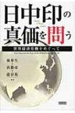 【送料無料】 日中印の真価を問う 世界経済危機をめぐって / 林華生 【単行本】