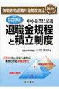 【送料無料】 退職金規程と積立制度 中小企業に最適 改訂3版 / 三宅直知 【単行本】