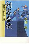 【送料無料】剣客春秋遠国からの友/鳥羽亮【単行本】
