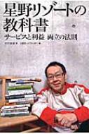 星野リゾートの教科書 サービスと利益両立の法則 / 中沢康彦 【本】