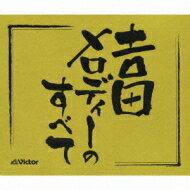 【送料無料】吉田メロディーのすべて【CD】