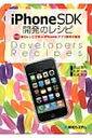 【送料無料】 iPhoneSDK開発のレシピ / 高山恭介 【単行本】