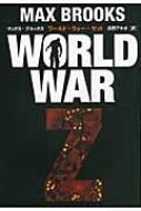 【送料無料】 WORLD WAR Z / マックス・ブルックス 【単行本】