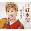 瀬川瑛子 / 口紅水仙 / 一念草 【CD Maxi】