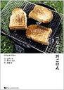 【送料無料】 つながる外ごはん BE PEACEFUL BOOKS / noyama 【単行本】