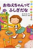 おねえちゃんってふしぎだな / 北川チハル 【本】