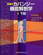 【送料無料】 カパンジー機能解剖学 カラー版 2 原著第6版 / イブラハム・アダルバード・カパン...