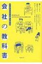 会社の教科書 マンガとイラストで楽しく学べる / MATSU 【本】