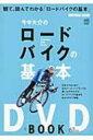【送料無料】 今中大介のロードバイクの基本 Roadbikedvd+book / 今中大介 【単行本】