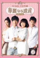 【送料無料】 華麗なる遺産 DVD-BOX I <完全版> 【DVD】