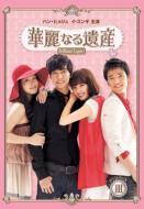 【送料無料】華麗なる遺産 DVD-BOX III <完全版> 【DVD】