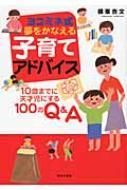 【送料無料】 ヨコミネ式夢をかなえる子育てアドバイス 10歳までに天才児にする100のQ & A ...