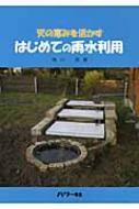 はじめての雨水利用 天の恵みを活かす / 角川浩 【単行本】