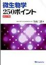 【送料無料】 微生物学250ポイント 改訂7版 / 今西二郎 【本】
