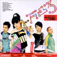 【送料無料】Da Mouth (大嘴巴) ダマウス / 万凸3 -喇舌寫真版 輸入盤 【CD】
