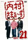 内村さまぁ~ず vol.21 【DVD】