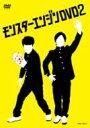 モンスターエンジンDVD2 【DVD】