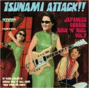 TSUNAMI ATTACK OF THE JAPANESE GARAGE ROCK'N'ROLL VOL: 2 【CD】