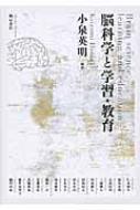 【送料無料】 脳科学と学習・教育 / 小泉英明 【単行本】