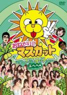 おねだり!!マスカット エヘヘ編 【DVD】