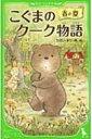 【送料無料】 こぐまのクーク物語 春と夏 角川つばさ文庫 / かさいまり作・絵 【新書】