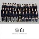 【送料無料】『告白』 オリジナル・サウンドトラック(発売予定) 【CD】