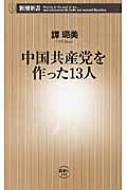 中国共産党を作った13人 新潮新書 / 譚ろ美 【新書】