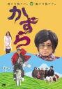 かずら 【DVD】