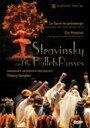 バレエ&ダンス / 『春の祭典』、『火の鳥』 マリインスキー・バレエ、イオシフィディ、コンダウーロワ、他 ゲルギエフ指揮(2008) 【DVD】