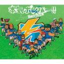 Berryz工房 (ベリーズ工房) / 本気ボンバー!! 【CD Maxi】