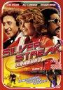 DVD『大陸横断超特急』