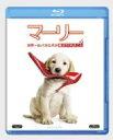 マーリー 世界一おバカな犬が教えてくれたこと / マーリー 世界一おバカな犬が教えてくれたこと 【BLU-RAY DISC】