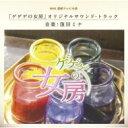 【送料無料】NHK連続テレビ小説「ゲゲゲの女房」オリジナル・サウンドトラック 【CD】