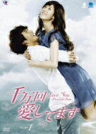 【送料無料】Bungee Price DVD TVドラマその他千万回愛してます DVD-BOX1 【DVD】