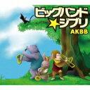 AKBB / Bigband ★ Ghibli 【CD】