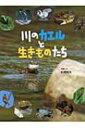【送料無料】 川のカエルと生きものたち / 松橋利光 【絵本】