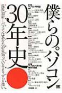 【送料無料】 僕らのパソコン30年史 ニッポンパソコンクロニクル / Se編集部 【単行本】