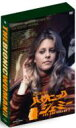 【送料無料】Bungee Price DVD TVドラマその他地上最強の美女 バイオニック・ジェミー DVD-BOX ...