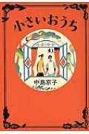 【送料無料】 小さいおうち / 中島京子 【単行本】