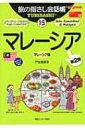 旅の指さし会話帳 15 マレーシア / 戸加里康子 【単行本】
