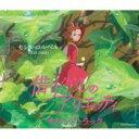 【送料無料】借りぐらしのアリエッティ サウンドトラック 【CD】