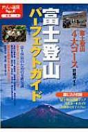 【送料無料】 富士登山パーフェクトガイド 大人の遠足BOOK 【単行本】