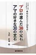 プロの選んだ30の定石 アマの好きな30の定石 / 結城聡 【本】