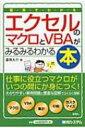 図解でわかるエクセルのマクロとVBAがみるみるわかる本 / 道用大介 【単行本】