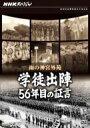 NHKスペシャル 雨の神宮外苑 学徒出陣 56年目の証言 【DVD】