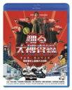 Bungee Price Blu-ray 邦画踊る大捜査線 THE MOVIE 【Blu-ray Disc】 【BLU-RAY DISC】