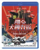 踊る大捜査線 THE MOVIE 【Blu-ray Disc】 【BLU-RAY DISC】