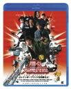 踊る大捜査線 THE MOVIE 2 レインボーブリッジを封鎖せよ! 【Blu-ray Disc】 【BLU-RAY DISC】