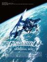 【送料無料】機動戦士ガンダム00 MEMORIAL BOX 【DVD】
